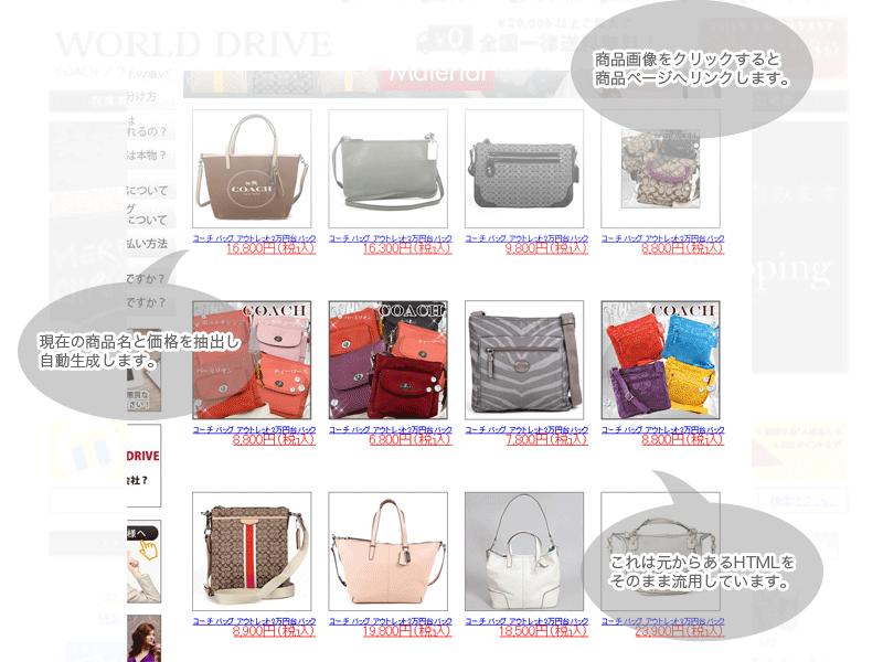 商品自動更新プレミアムプランイメージ01