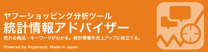 ヤフージャパン統計情報アドバイザ―